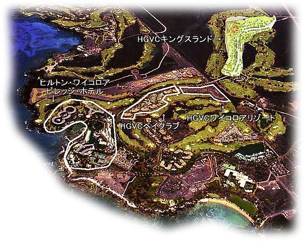ワイコロア地区のヒルトンリゾートの相関地図